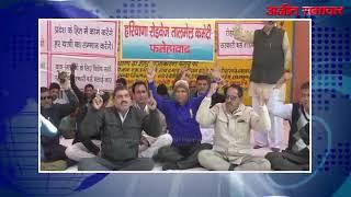 video:फ़तेहाबाद(हरियाँणा) :भूख हड़ताल पर बैठे रोडवेज कर्मचारी