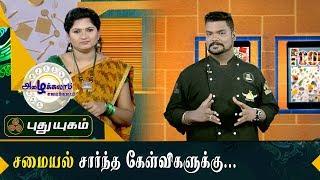 Azhaikalam Samaikalam 18-09-2017 – Puthuyugam tv Show