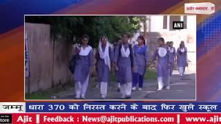 video : धारा 370 को निरस्त करने के बाद फिर खुले स्कूल