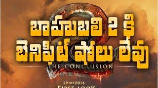 o benefit shows for Baahubali 2 || #Baahubali2 benefit shows cancelled || SS Rajamouli || Prabhas - IGTELUGU
