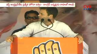 Rahul Gandhi Promises | Special Category Status for Andhra Pradesh if Congress Wins 2019 Polls | CVR - CVRNEWSOFFICIAL