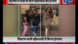 दिल्ली के 5 स्टार होटल के बाहर हंगामा, पिस्टल वाले रईसजादे ने लड़की को दी धमकी - ITVNEWSINDIA
