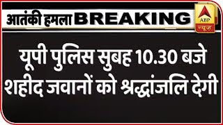 Pulwama Attack: UP Police observes two-minute silence for martyrs - ABPNEWSTV