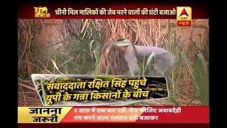 Ghanti Bajao: Sugar mill owners gaining profit, farmers still in distress - ABPNEWSTV