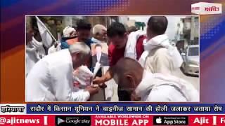 video : रादौर में किसान यूनियन ने चाइनीज सामान की होली जलाकर जताया रोष