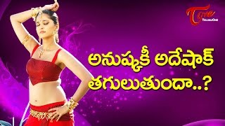 Shocking Truth about Anushka ? - TELUGUONE