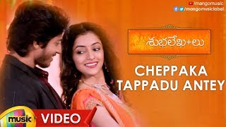 Cheppaka Tappadu Antey Full Video Song | Shubhalekhalu Movie Songs | KM Radha Krishnan | Sharrath - MANGOMUSIC
