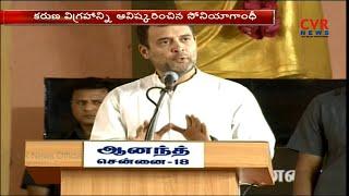 Rahul Gandhi Speech LIVE | DMK unveils Karunanidhi Statue in Chennai | CVR News - CVRNEWSOFFICIAL