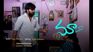 MAA || Telugu latest short film || By Sai kumar - YOUTUBE