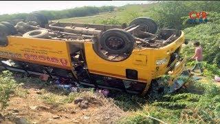 School Bus rollover in Prakasam District | Four Students Injured | CVR NEWS - CVRNEWSOFFICIAL