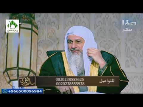 فتاوى قناة صفا (132) للشيخ مصطفى العدوي 23-12-2017 - عرب توداي