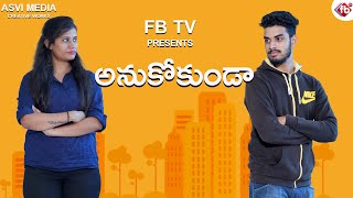 anukokunda telugu  shortfilm | FB TV - YOUTUBE
