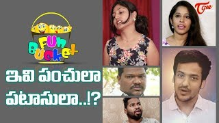 ఇవి పంచులా పటాసులా..? | BEST OF FUN BUCKET | Funny Compilation Vol 3 | Try Not to Laugh | TeluguOne - TELUGUONE