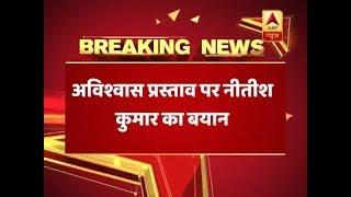 Nitish Kumar's JDU stands by Modi government during no-confidence motion - ABPNEWSTV