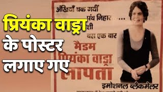UP: Priyanka Vadra addressed as 'emotional blackmailer' in posters - ABPNEWSTV