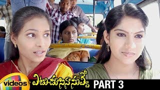 Etu Chusina Nuvve Latest Telugu Movie HD | Sai Krish | Swasika | Thagubothu Ramesh | Part 3 - MANGOVIDEOS