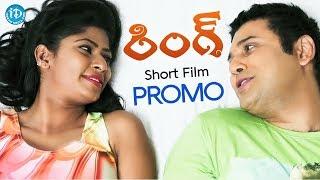 Ring - Latest Telugu Short Film - Promo || V.N.Aditya || Radhesh Udayagiri - IDREAMMOVIES