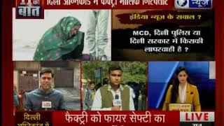 Delhi: 17 लोगों की मौत का जिम्मेदार कौन ? बिना NOC के पटाखा  फैक्ट्री लाइसेंस किसने दिया ? - ITVNEWSINDIA