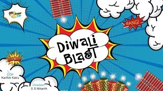 Diwali Blast |Telugu short film 2019| Vcrb team - YOUTUBE