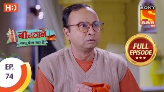 Beechwale Bapu Dekh Raha Hai - Ep 74 - Full Episode - 8th January, 2019 - SABTV