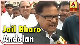 Chhattisgarh: Congress Organises 'Jail Bharo Andolan' Against Bhupesh Baghel's Arrest | ABP News - ABPNEWSTV