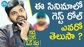 Sree Vishnu About Guest Role In Needi Naadi Oke Katha Movie || Talking Movies With iDream - IDREAMMOVIES