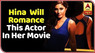 Hina Khan will romance this actor in her debut movie ! - ABPNEWSTV