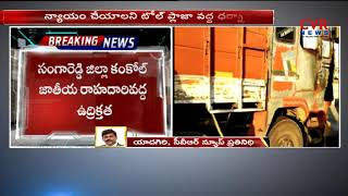 High Tension at Kamkol National Highway Toll Plaza | Security Guard Lost Life | Sangareddy| CVR NEWS - CVRNEWSOFFICIAL