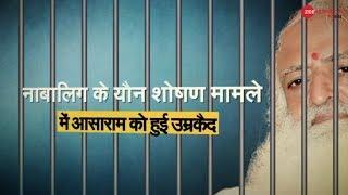 Asaram rape case verdict: A look at the case timeline | इन कारणों से आसाराम को हुई उम्रकैद - ZEENEWS