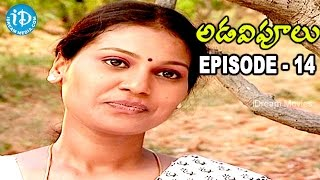 Adavipoolu || Episode 14 || Telugu Daily Serial - IDREAMMOVIES