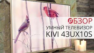 Обзор телевизора Kivi 43UX10S