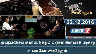 Unave Amirtham 22-12-2016  – NEWS 7 TAMIL Show