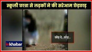 Women Safety In Uttar Pradesh; How Safe Are Women In UP; स्कूली छात्रा से लड़कों ने की सरेआम छेड़छाड़ - ITVNEWSINDIA