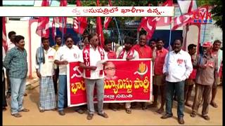 CPI Leaders Protest at Nuzvid Government Hospital | Krishna District | CVR News - CVRNEWSOFFICIAL