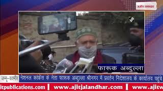 फारूक अब्दुल्ला श्रीनगर में प्रवर्तन निदेशालय के कार्यालय पहुंचे
