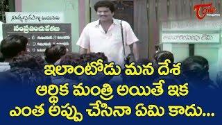 Rajendra Prasad Ultimate Movie Scene From Appula Apparao | TeluguOne - TELUGUONE