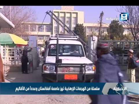 سلسلة من الهجمات الإرهابية تهز عاصمة أفغانستان وعدداً من الأقاليم
