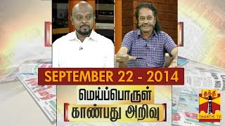 Meiporul Kanbathu Arivu 22-09-2014 Thanthi Tv Morning Newspaper Analysis
