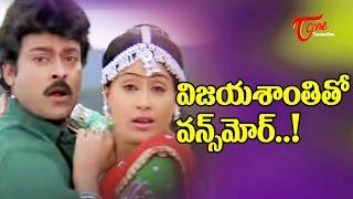 Megastar Chiranjeevi Once Again Romance with Vijayashanti ! - TELUGUONE