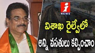 విశాఖ  రైల్వేలో అన్ని వసతులు కల్పించాం |  MP Hari Babu | Visakhapatnam | iNews - INEWS