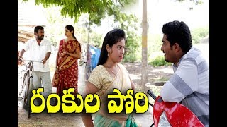 రంకుల పోరి # 27 Rankula Pori Telugu Comedy Shortfilm By Mana Palle Muchatlu - YOUTUBE