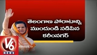 Sonia Speech Highlights In Karimnagar Tour - V6NEWSTELUGU