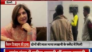 Delhi Vasant kunj: दिल्ली में फैशन डिज़ाइनर और नौकरानी की हत्या - ITVNEWSINDIA