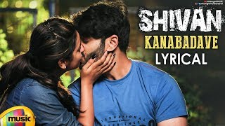 Shivan Movie Songs | Kanabadave Lyrical Song | Shivan | Sai Teja | Taruni | Revanth | Mango Music - MANGOMUSIC