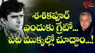 Veteran Actor Shashi Kapoor Unknown Facts - TELUGUONE