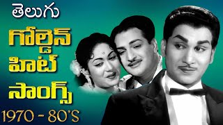 Non Stop Telugu Golden Hit Songs (గోల్డెన్ హిట్ సాంగ్స్) | Telugu Super Hit Songs 1970 To 1980 - RAJSHRITELUGU
