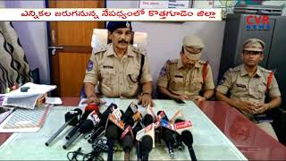 Bhadradri- Kothagduem SP Sunil Dutt Press Meet on Kothagduem District Elections | CVR NEWS - CVRNEWSOFFICIAL