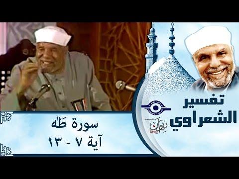 الشيخ الشعراوي | تفسير سورة طه، (آية ٧-١٣)