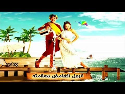 El Ragol El Ghamed Besalamto Movie / فيلم الرجل الغامض بسلامتة