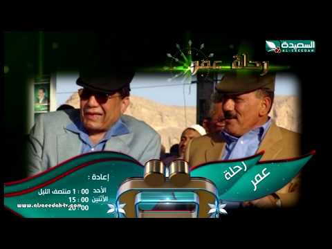 رحلة عمر - برومو الحلقة الحادية عشرة